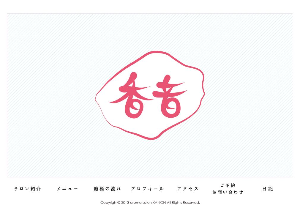 screencapture-aromasalon-kanon-chu-jp-1