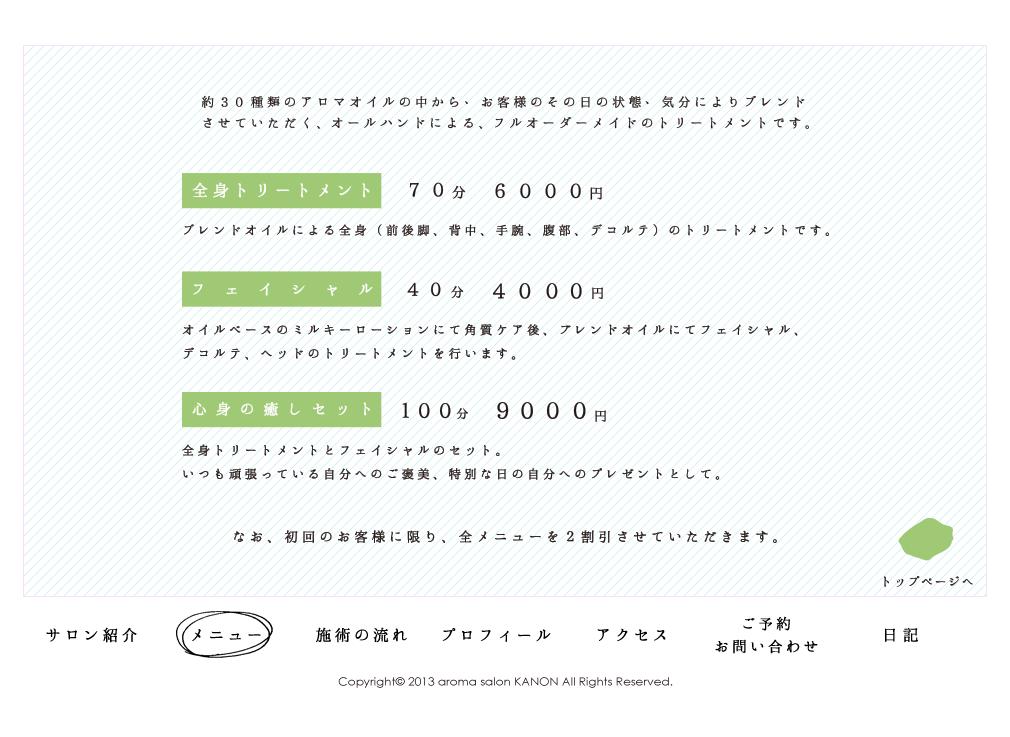 screencapture-aromasalon-kanon-chu-jp-menu-html