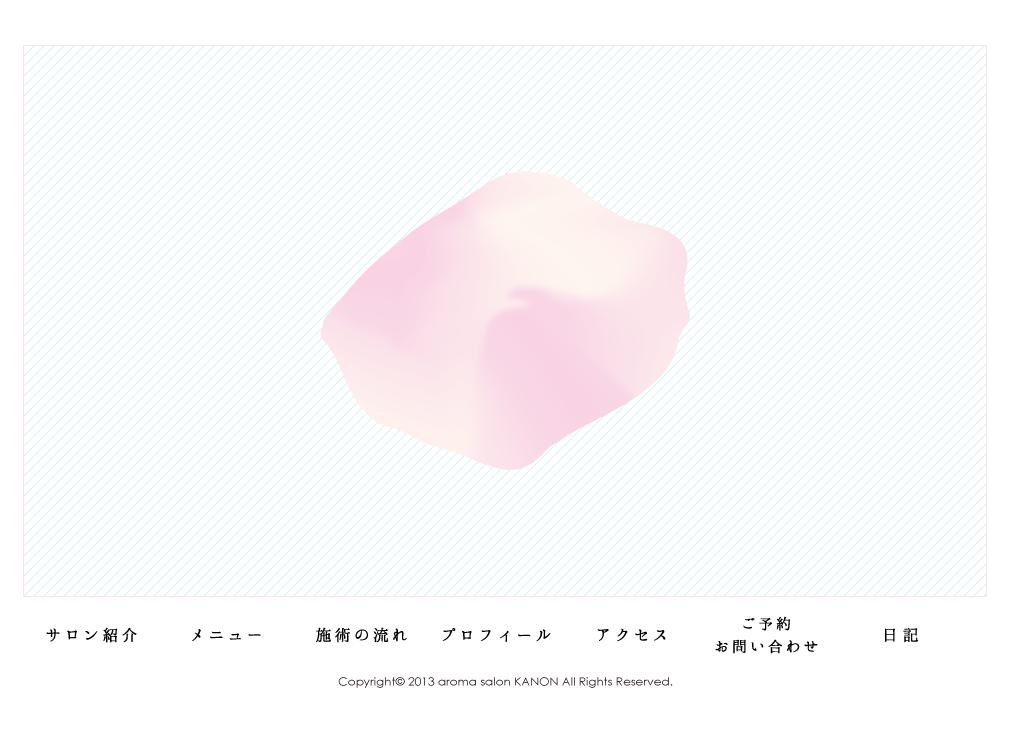 screencapture-aromasalon-kanon-chu-jp